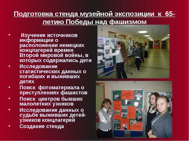 Подготовка стенда музейной экспозиции к 65-летию Победы над фашизмом Изучение...