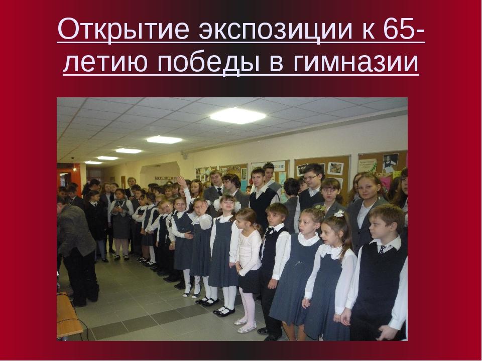 Открытие экспозиции к 65-летию победы в гимназии