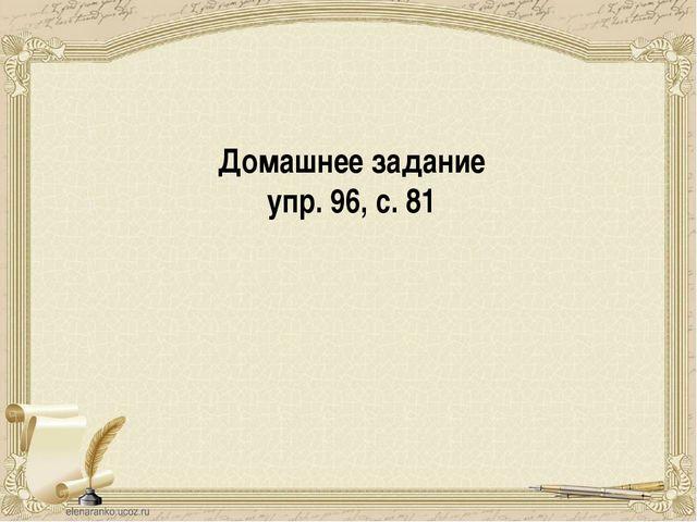 Домашнее задание упр. 96, с. 81
