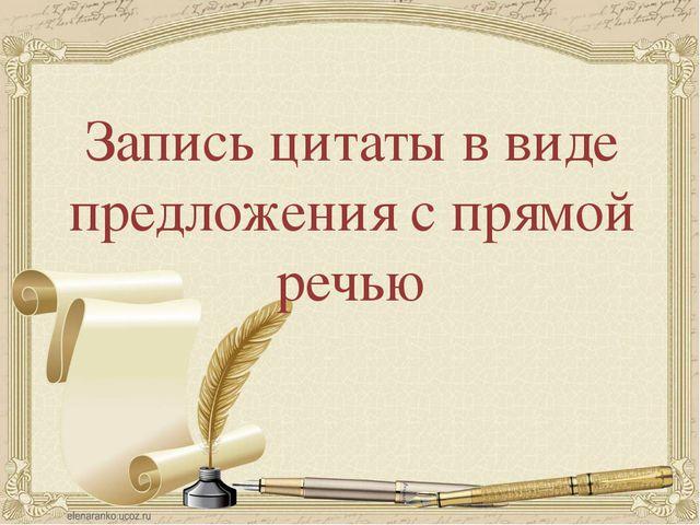Запись цитаты в виде предложения с прямой речью