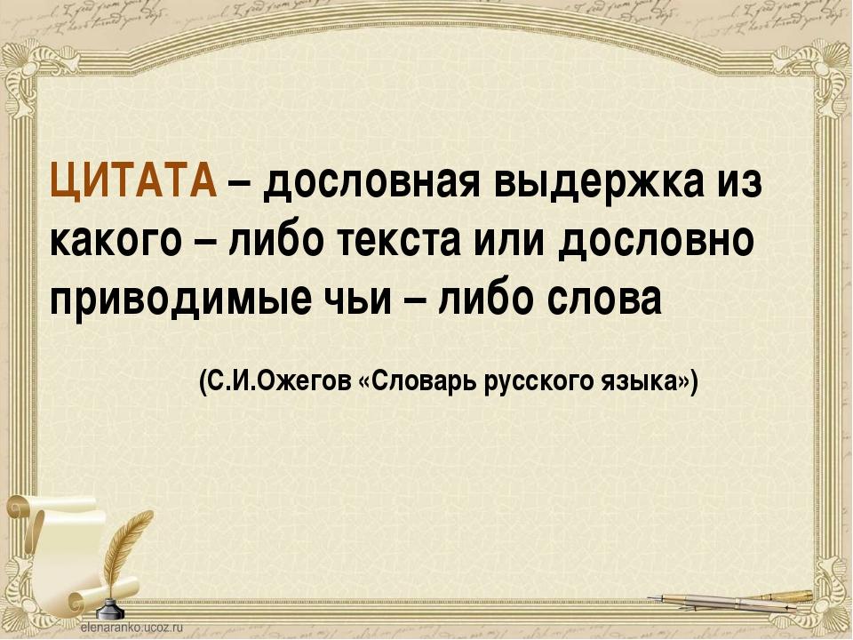 ЦИТАТА – дословная выдержка из какого – либо текста или дословно приводимые ч...