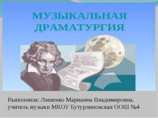 Выполнила: Ляшенко Марианна Владимировна, учитель музыки МКОУ Бутурлиновская
