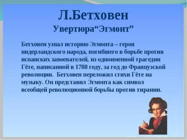 Бетховен увертюра эгмонт ноты для фортепиано в 4 руки.
