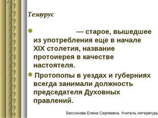 Тезаурус Протопо́п — старое, вышедшее из употребления еще в начале XIX столет