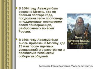 В 1664 году Аввакум был сослан в Мезень, где он пробыл полтора года, продолжа