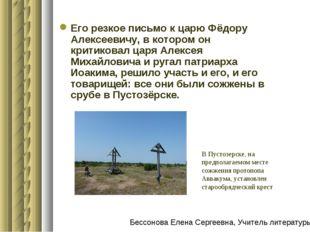 Его резкое письмо к царю Фёдору Алексеевичу, в котором он критиковал царя Але