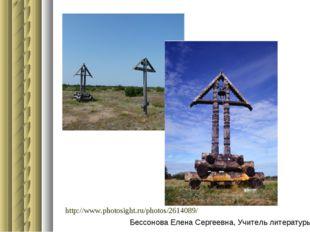 http://www.photosight.ru/photos/2614089/ Бессонова Елена Сергеевна, Учитель л