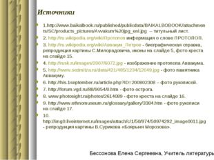 Источники 1.http://www.baikalbook.ru/published/publicdata/BAIKALBOBOOK/attach
