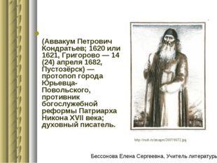 Авва́кум Петро́в (Аввакум Петрович Кондратьев; 1620 или 1621, Григорово — 14