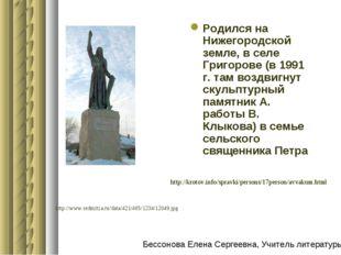 Родился на Нижегородской земле, в селе Григорове (в 1991 г. там воздвигнут ск