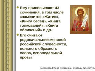 Ему приписывают 43 сочинения, в том числе знаменитое «Житие», «Книга бесед»,