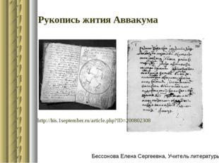 Рукопись жития Аввакума http://his.1september.ru/article.php?ID=200802308 Бес