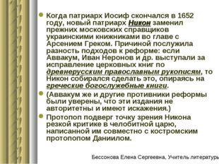Когда патриарх Иосиф скончался в 1652 году, новый патриарх Никон заменил преж