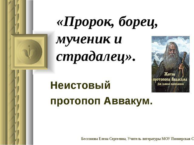 «Пророк, борец, мученик и страдалец». Неистовый протопоп Аввакум. Бессонова Е...