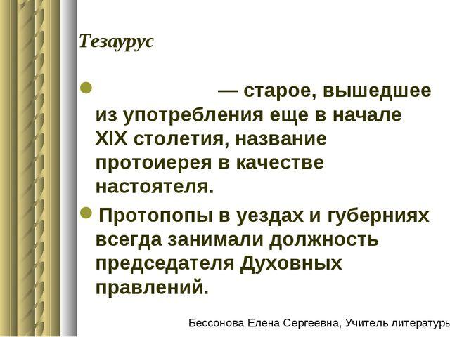 Тезаурус Протопо́п — старое, вышедшее из употребления еще в начале XIX столет...