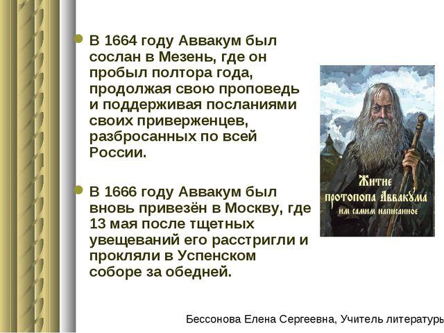 В 1664 году Аввакум был сослан в Мезень, где он пробыл полтора года, продолжа...