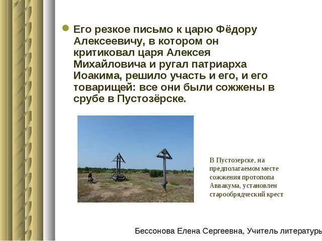 Его резкое письмо к царю Фёдору Алексеевичу, в котором он критиковал царя Але...