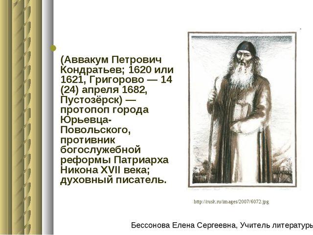 Авва́кум Петро́в (Аввакум Петрович Кондратьев; 1620 или 1621, Григорово — 14...