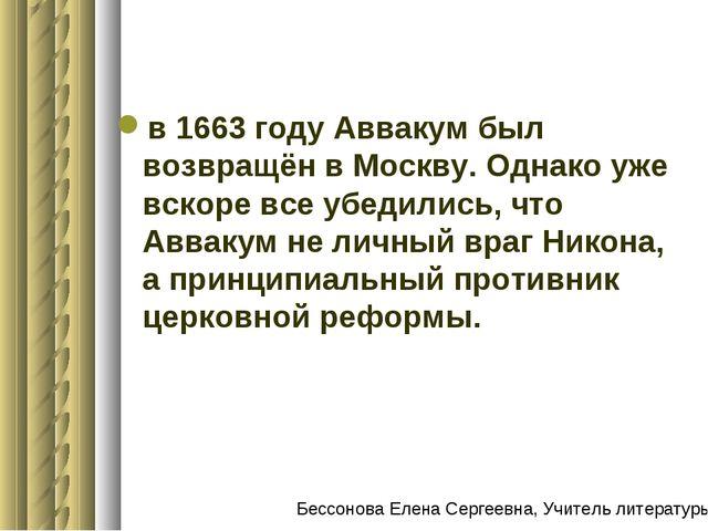 в 1663 году Аввакум был возвращён в Москву. Однако уже вскоре все убедились,...