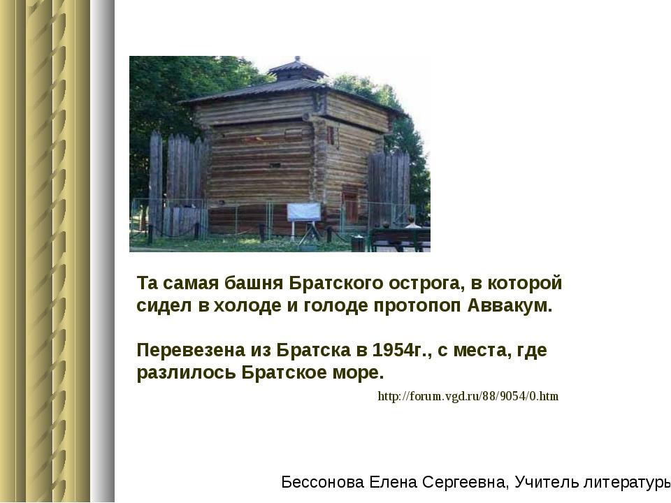Та самая башня Братского острога, в которой сидел в холоде и голоде протопоп...
