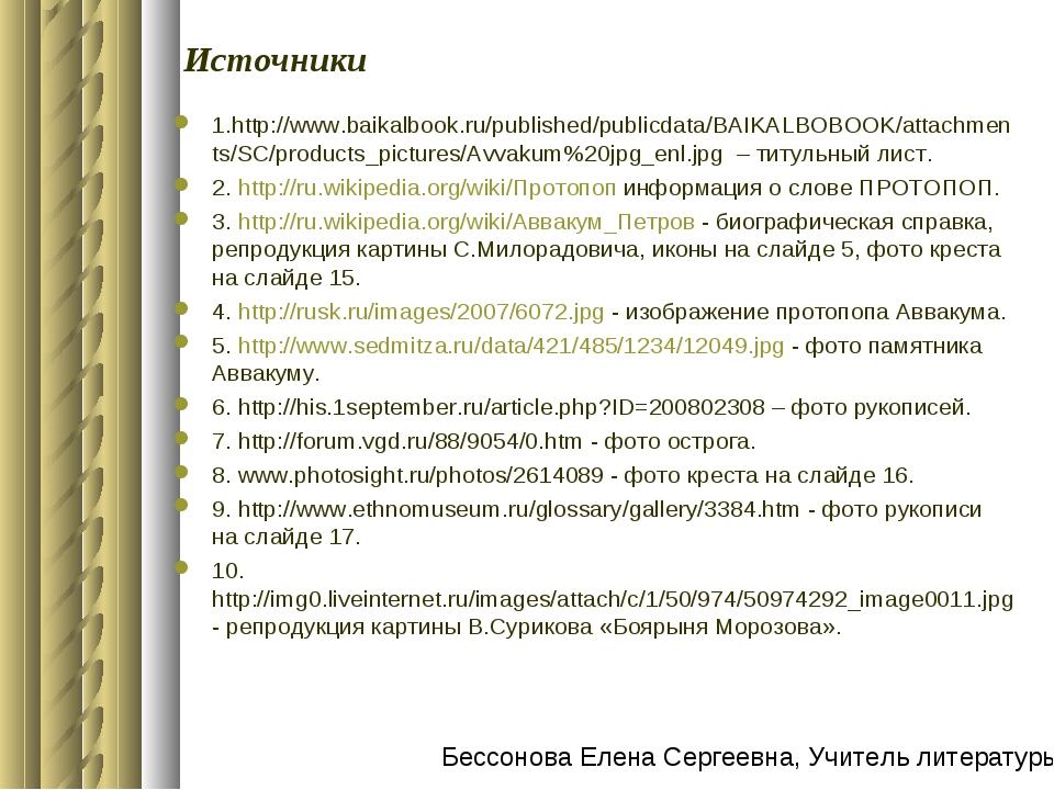 Источники 1.http://www.baikalbook.ru/published/publicdata/BAIKALBOBOOK/attach...
