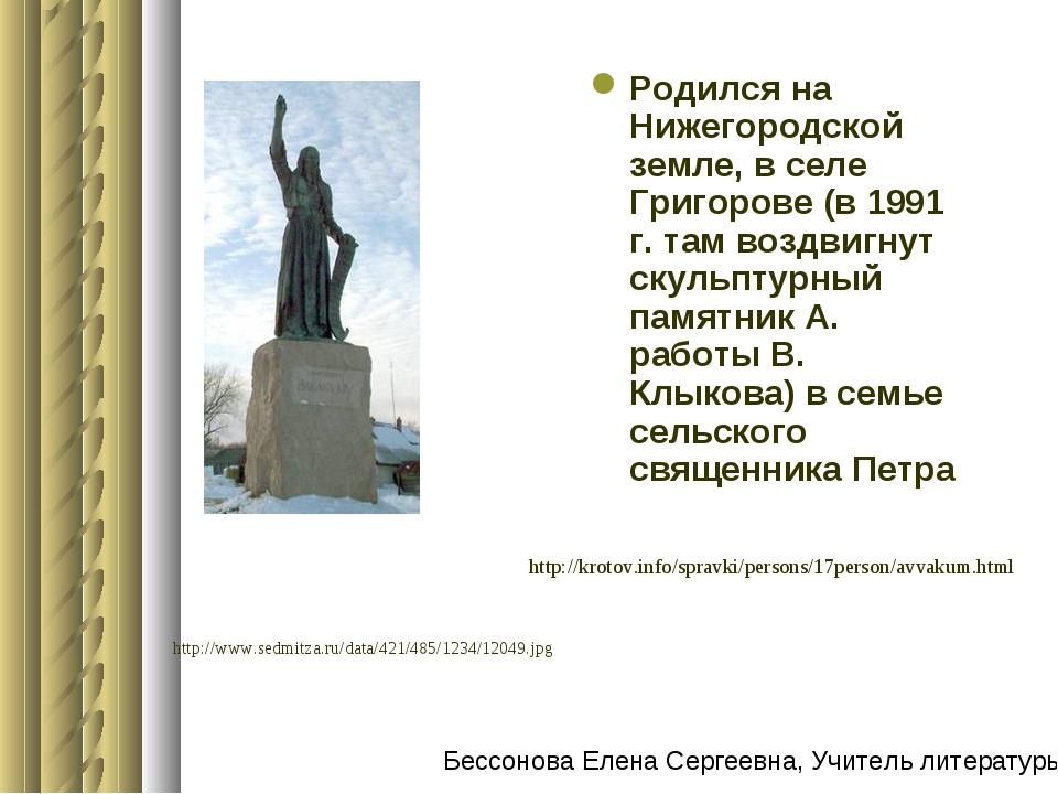Родился на Нижегородской земле, в селе Григорове (в 1991 г. там воздвигнут ск...