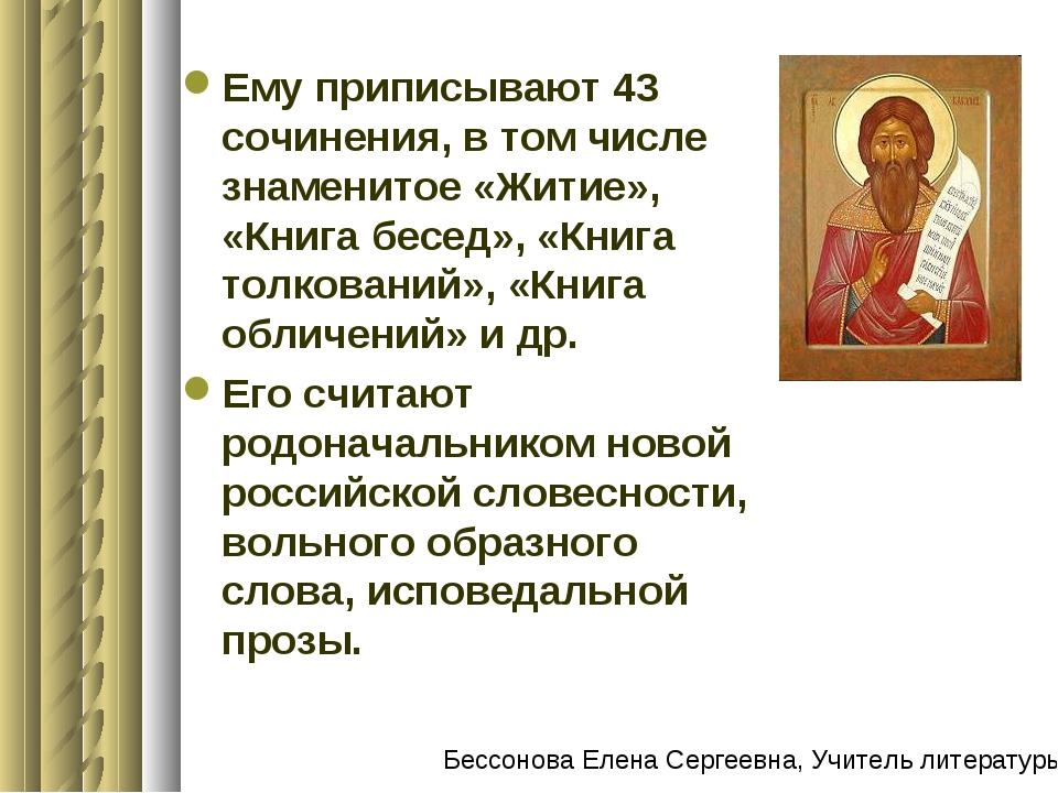 Ему приписывают 43 сочинения, в том числе знаменитое «Житие», «Книга бесед»,...