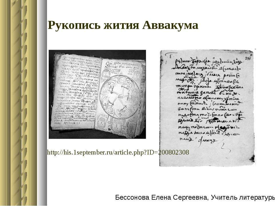 Рукопись жития Аввакума http://his.1september.ru/article.php?ID=200802308 Бес...