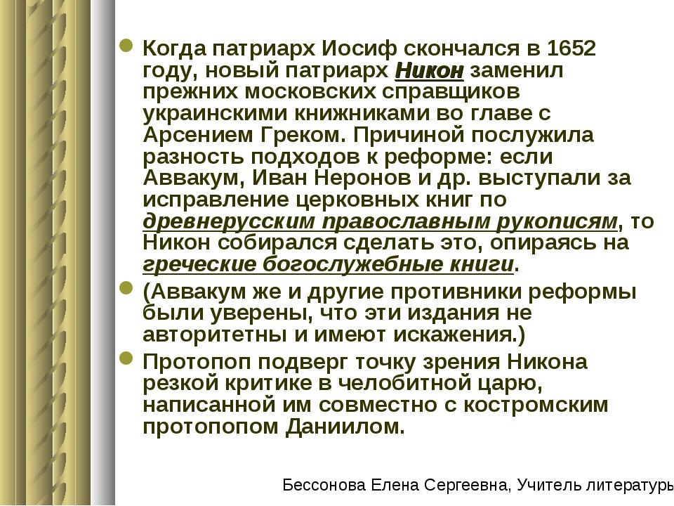 Когда патриарх Иосиф скончался в 1652 году, новый патриарх Никон заменил преж...