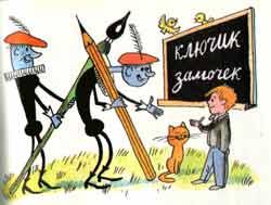 http://www.skazochki.narod.ru/skazki/ilustrGer2.jpg