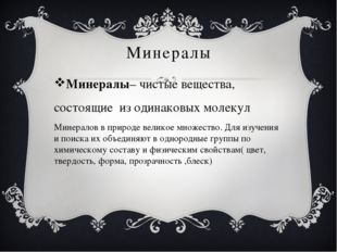 Минералы Минералы– чистые вещества, состоящие из одинаковых молекул Минералов