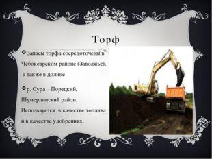 Запасы торфа сосредоточены в Чебоксарском районе (Заволжье), а также в долине