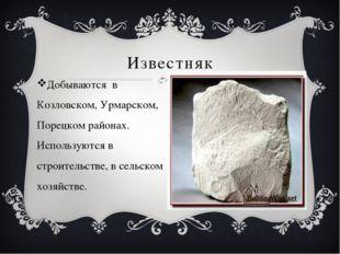 Добываются в Козловском, Урмарском, Порецком районах. Используются в строител