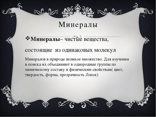 Минералы Минералы– чистые вещества, состоящие из одинаковых молекул Минералов...