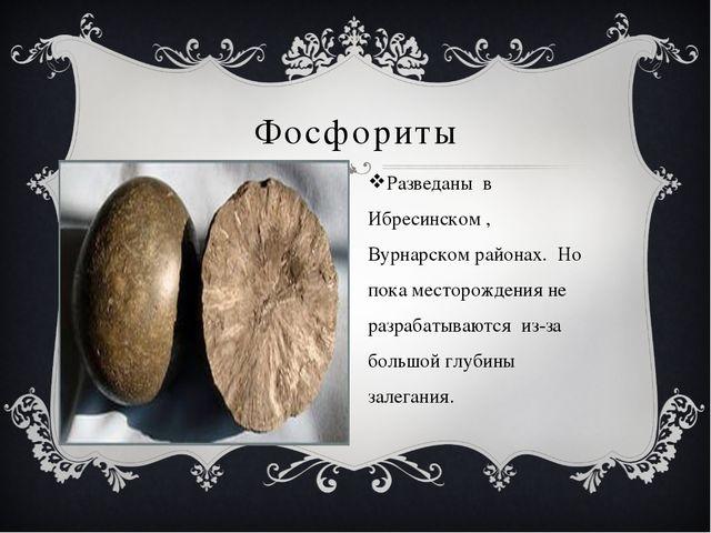 Фосфориты Разведаны в Ибресинском , Вурнарском районах. Но пока месторождени...