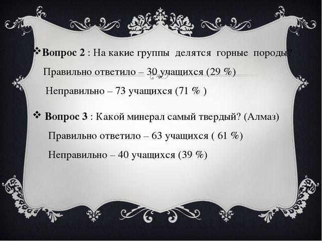 Вопрос 2 : На какие группы делятся горные породы? Правильно ответило – 30 уч...