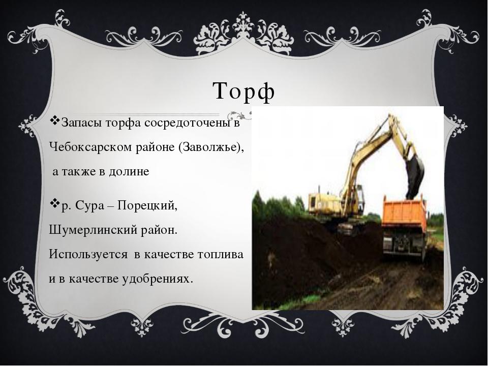 Запасы торфа сосредоточены в Чебоксарском районе (Заволжье), а также в долине...