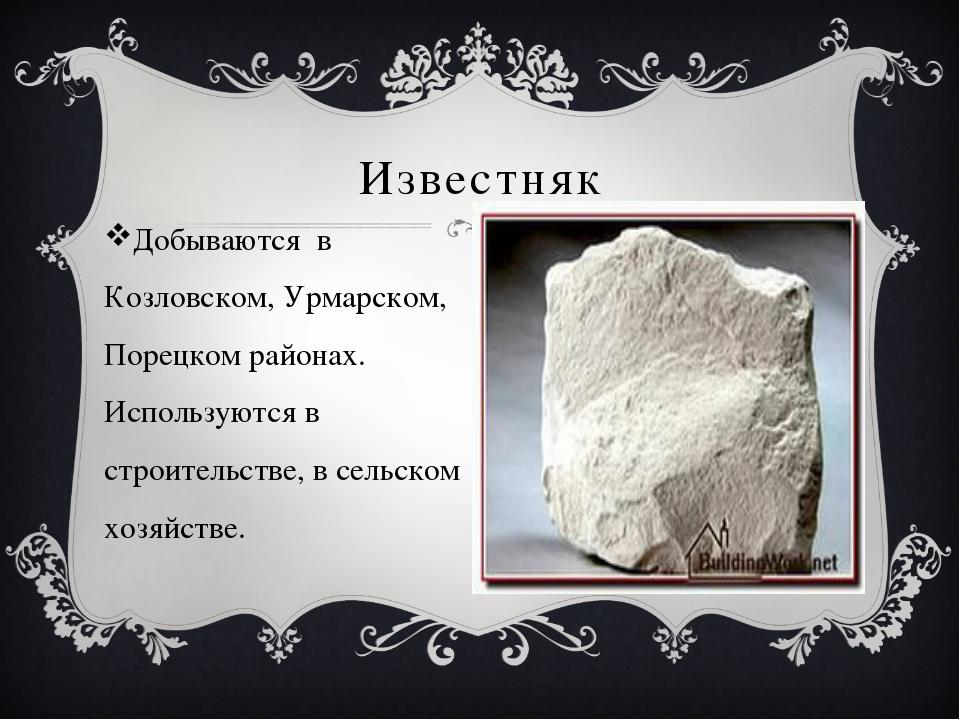Добываются в Козловском, Урмарском, Порецком районах. Используются в строител...