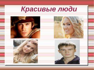 Красивые люди