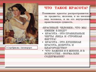 З.Серебрякова. Автопортрет ЧТО ТАКОЕ КРАСОТА? Понимание красоты распространяе