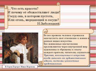 В.Серов.Портрет Мики Морозова …Что есть красота? И почему её обожествляют люд