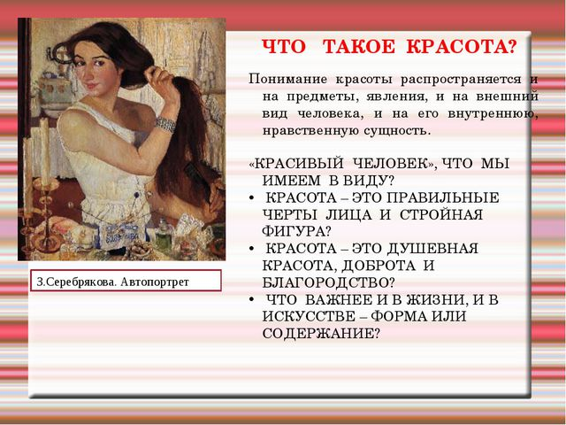 З.Серебрякова. Автопортрет ЧТО ТАКОЕ КРАСОТА? Понимание красоты распространяе...