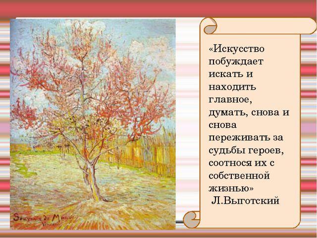 «Искусство побуждает искать и находить главное, думать, снова и снова пережив...