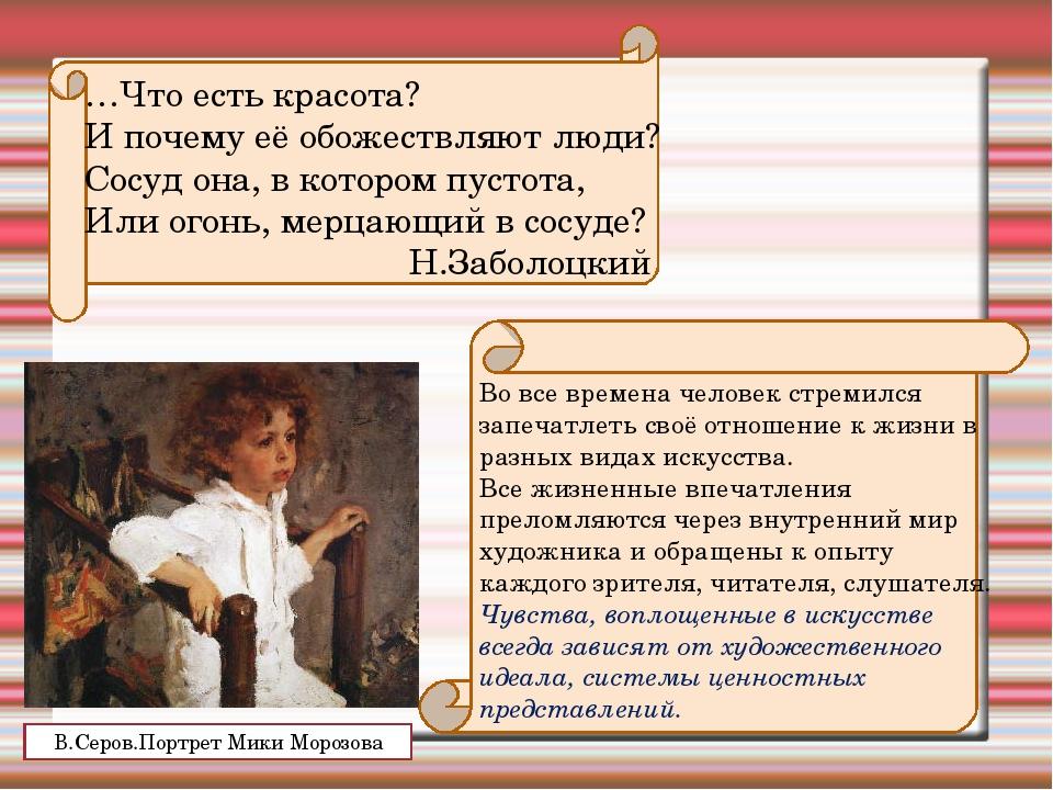 В.Серов.Портрет Мики Морозова …Что есть красота? И почему её обожествляют люд...