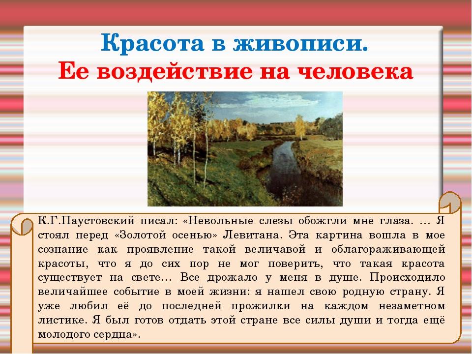 Красота в живописи. Ее воздействие на человека К.Г.Паустовский писал: «Невол...