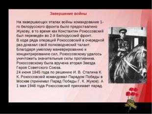 На завершающих этапах войны командование 1-го белорусского фронта было предос