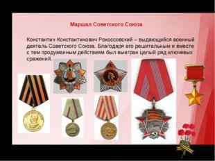 Константин Константинович Рокоссовский – выдающийся военный деятель Советског