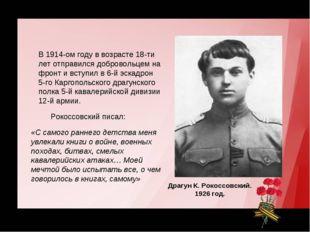 В 1914-ом году в возрасте 18-ти лет отправился добровольцем на фронт и вступи