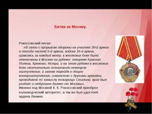 Рокоссовский писал: «В связи с прорывом обороны на участке 30-й армии и отход