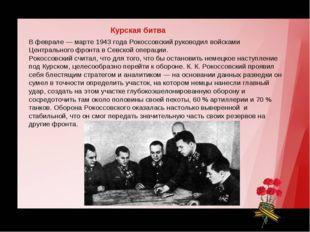 В феврале — марте 1943 года Рокоссовский руководил войсками Центрального фрон